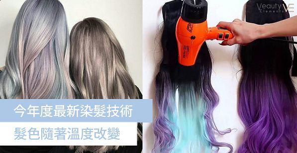 今年度最新染髮技術 髮色跟隨溫度改變