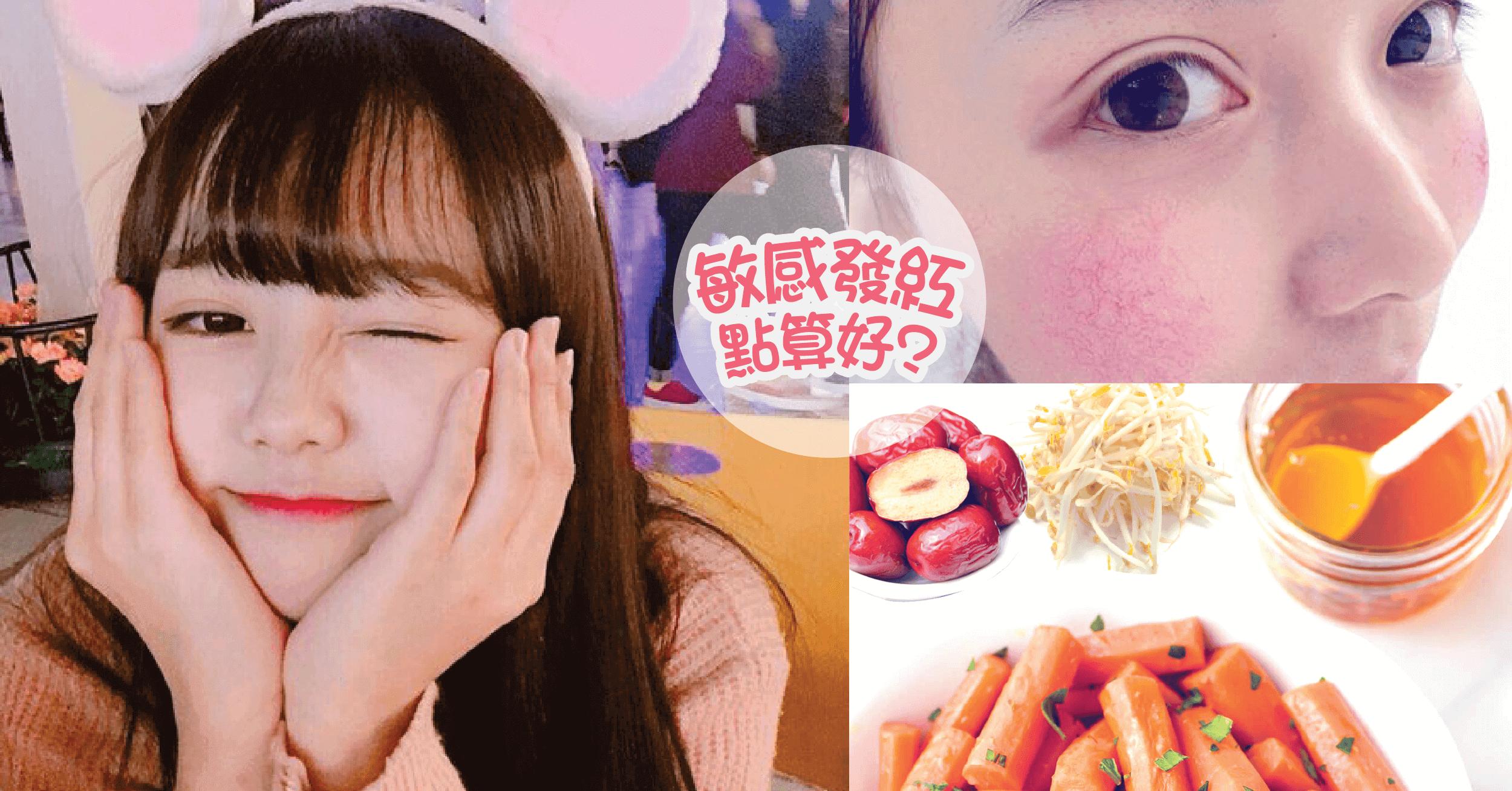 4大降紅敏感食物