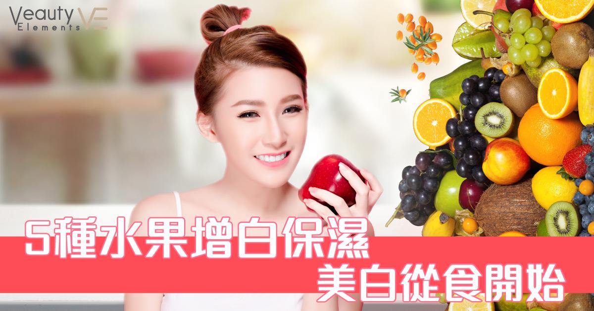 5種水果增白保濕 美白從食開始