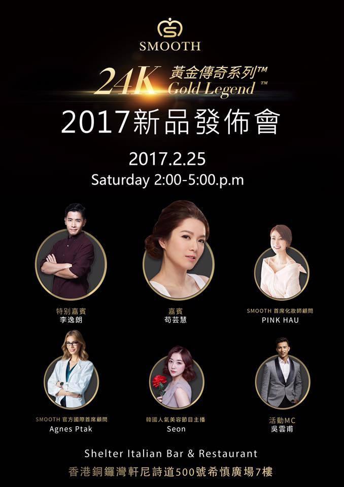 SMOOTH 24K黃金傳奇系列新品發佈會