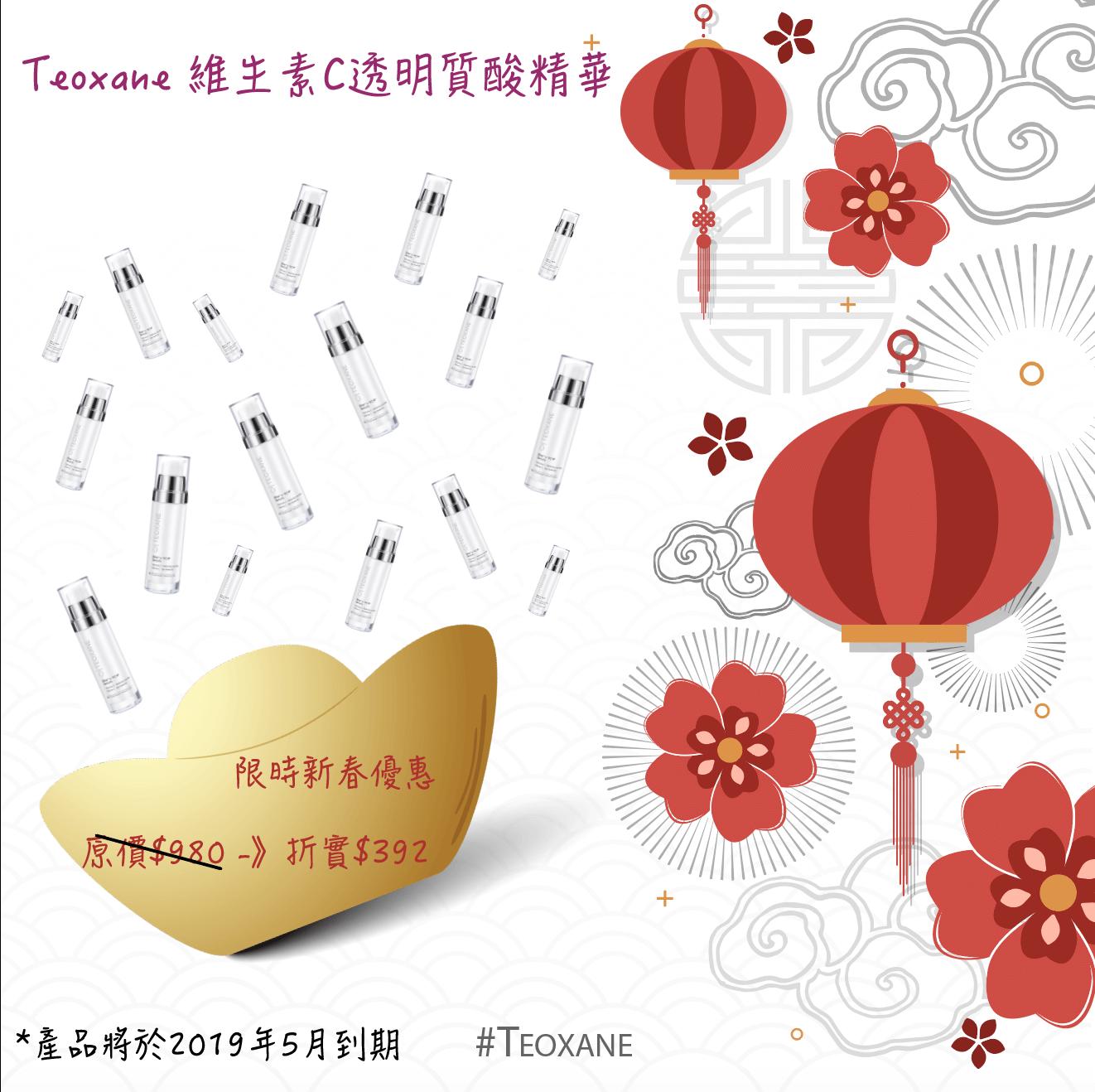【2019新春優惠】Teoxane 維生素C透明質酸精華