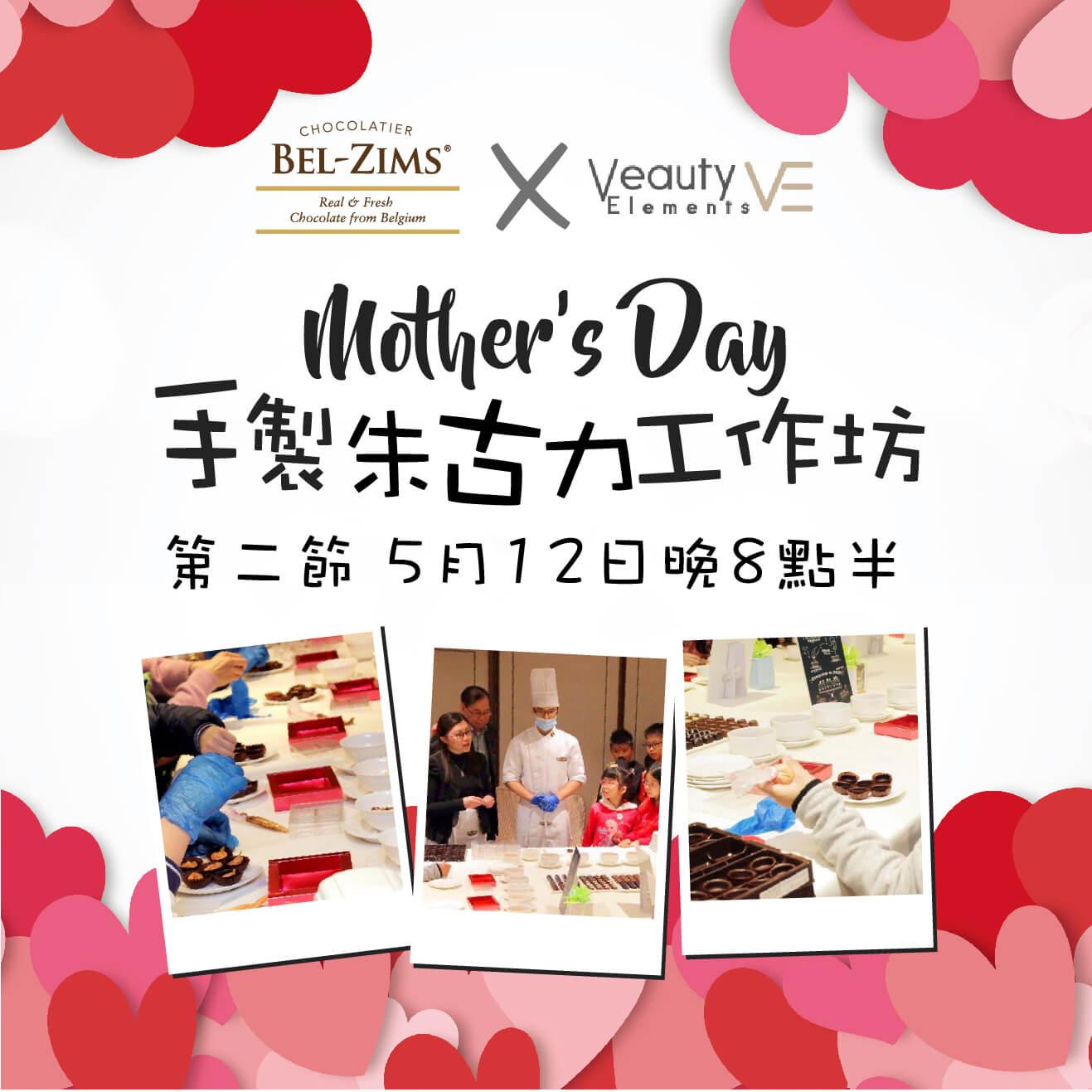 90分鐘 Mother's Day 手製朱古力工作坊(第二節 8:30 pm)