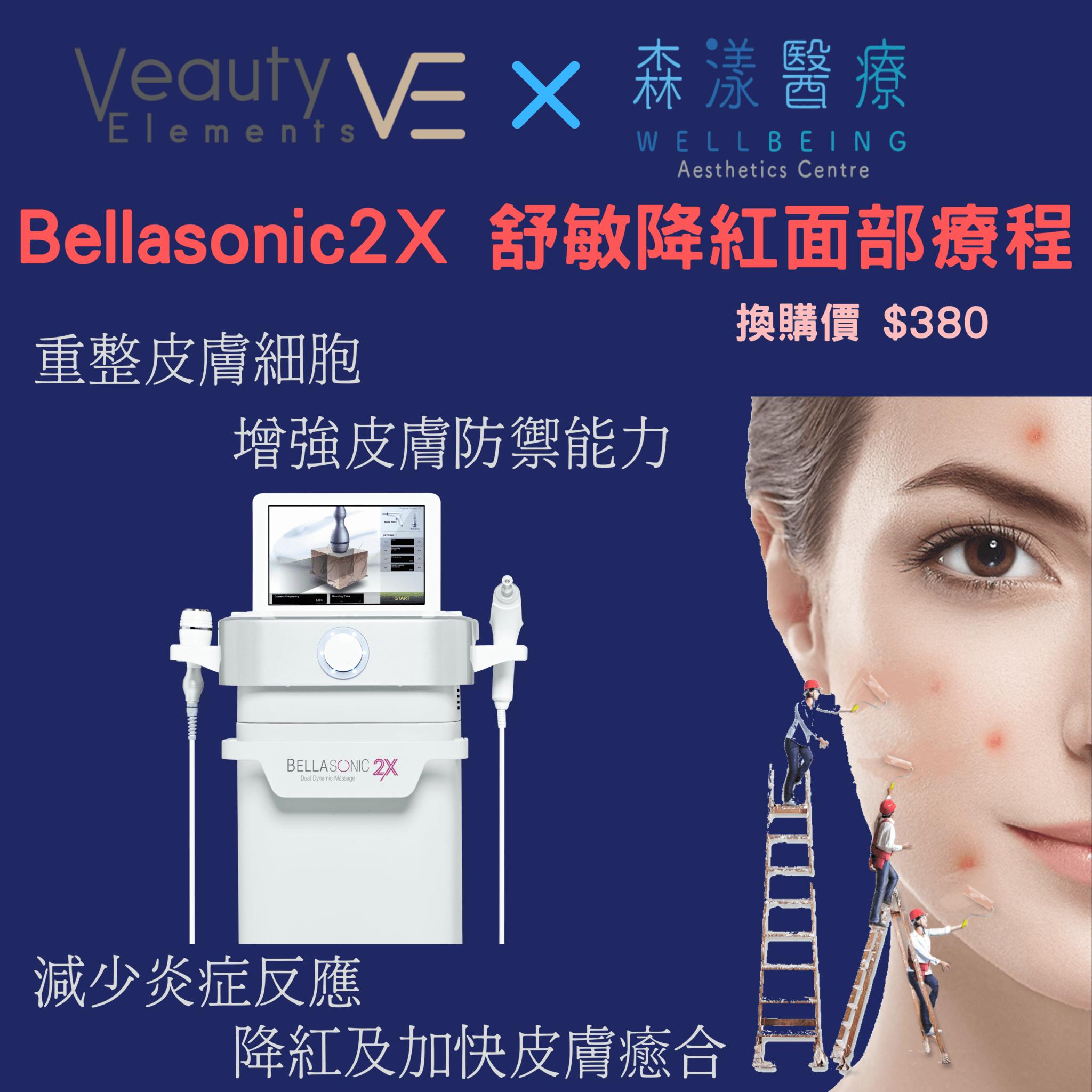 急救換購優惠 - Bellasonic 2X 舒敏降紅面部療程