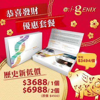 i-Genix 恭喜發財優惠套餐 (2個)