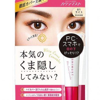 BCL - 保濕眼部遮瑕膏 01 明亮色