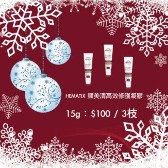 Hematix™ 顯美清瘀青凝膠15g 3支聖誕優惠