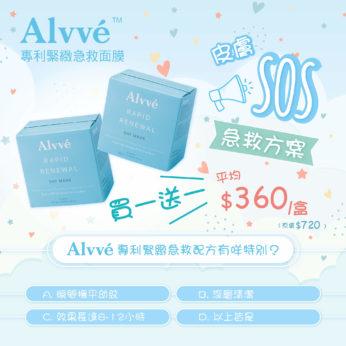 【中秋優惠】Alvvé 專利緊緻急救配方 (買一送一)