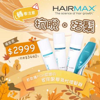 【中秋優惠】HairMax®活髮頭皮護理套裝(Ultima 9 + 防脫生髮洗護套裝)