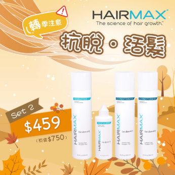 【中秋優惠】HairMax®防脫生髮洗護套裝 + 活力精華素