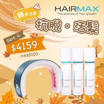 【中秋優惠】HairMax®增髮及頭皮護理套裝 (Laserband 41 + 防脫生髮洗護套裝)