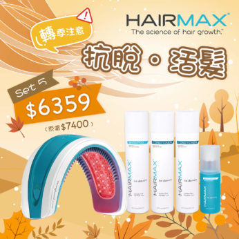 【中秋優惠】HairMax®增髮及頭皮護理套裝 (Laserband 82 + 防脫生髮洗護套裝 + 毛囊激活素)