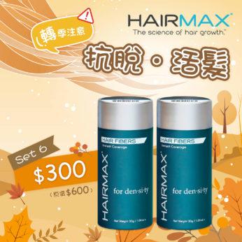 【中秋優惠】HairMax®增髮纖維粉