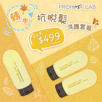 【中秋優惠】Prohair Lab 賦活抗脫洗護套裝