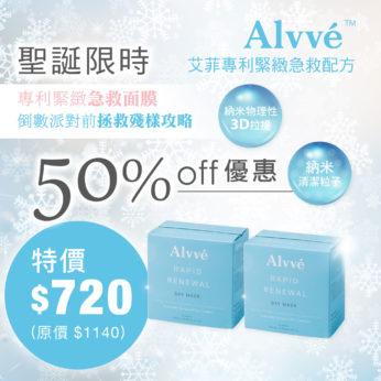 【聖誕50%OFF優惠】Alvvé 專利緊緻急救配方 2盒