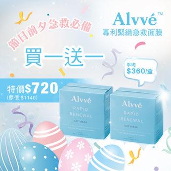 ✢復活節優惠✢ Alvvé 專利緊緻急救配方 (買一送一)