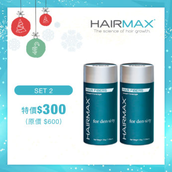 【聖誕50%OFF優惠】HairMax®增髮纖維粉2樽
