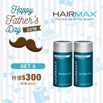 Father's Day Set 6 - HAIRMAX®增髮纖維粉 (買一送一)