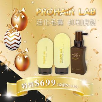 ✢復活節優惠✢ Prohair Lab活化毛囊Set 1
