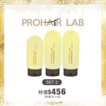 【聖誕優惠】Prohair Lab 賦活抗脫洗護套裝(3支裝)