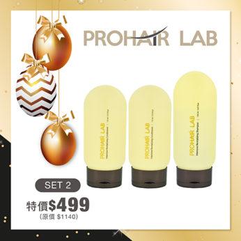 ✢復活節優惠✢ Prohair Lab活化毛囊Set 2