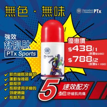 PTx Sports 強效舒肌肽 (2支)