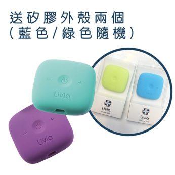 Livia 經痛舒緩器2部 (紫/藍)