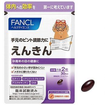 FANCL 明目健眼綜合營養 (軟膠囊)