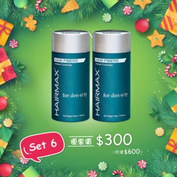 HairMax®抗脫活髮聖誕Set 6 (增髮纖維粉 買一送一)