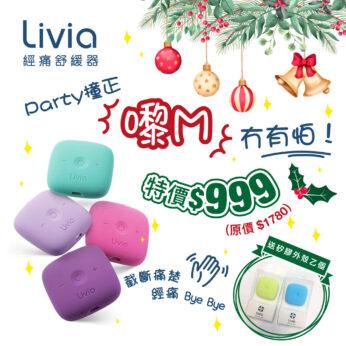Livia 聖誕Party神物 - 經痛舒緩器