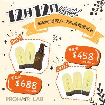 Prohair Lab 賦活抗脫洗護套裝 (洗髮露1支 + 護髮素1支) + 活髮精華