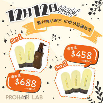 Prohair Lab 聖誕抗脫活髮過秋冬套裝 (洗髮露1支 + 護髮素1支) + 活髮精華