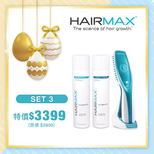 ✢ 復活節優惠✢ Hairmax® 髮絲復活Set 5
