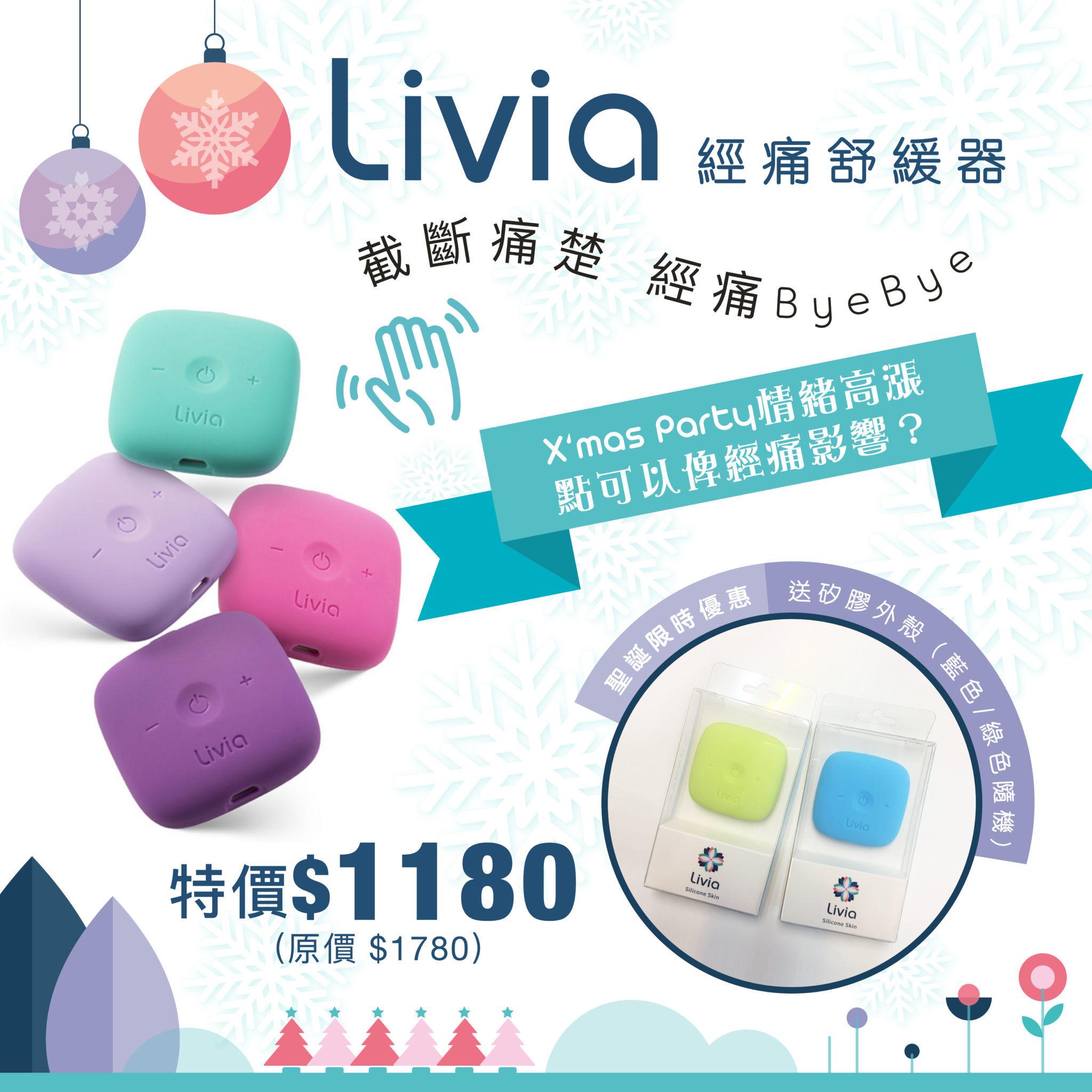 Livia 經痛舒緩器 送 矽膠外殼 (藍色/綠色隨機)
