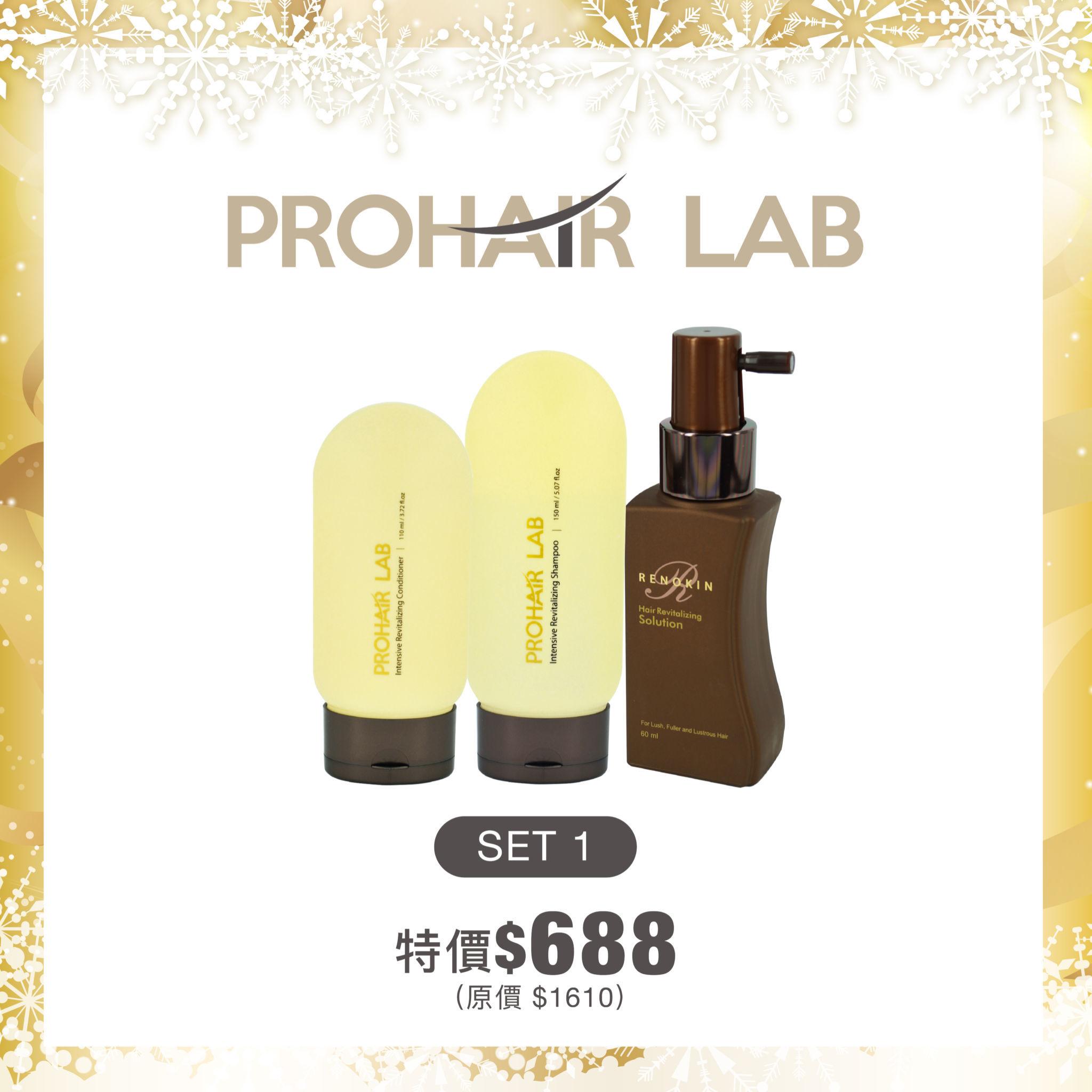 【聖誕優惠】Prohair Lab 賦活抗脫洗護精華套裝