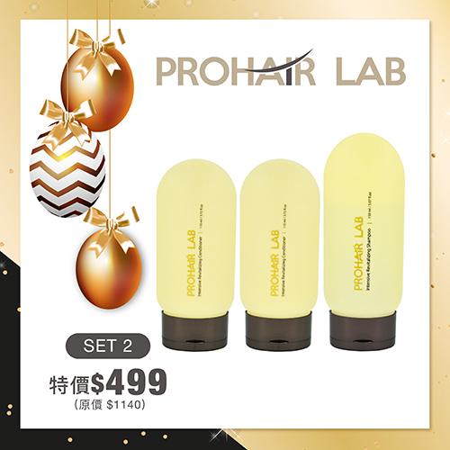 ✢ 復活節優惠✢ Prohair Lab活化毛囊Set 1
